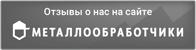 Отзывы о предприятии ООО «Монтаж-КАМ» на портале Металлообработчики