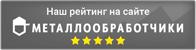 Отзывы о предприятии ООО ПП «Регионгаздеталь» на портале Металлообработчики