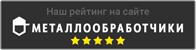 Отзывы о предприятии ООО «Компонент» на портале Металлообработчики