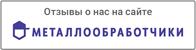 Отзывы о предприятии ООО «ИМПОРТПРОМ» на портале Металлообработчики