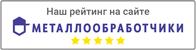 Отзывы о предприятии ООО «АДМ» на портале Металлообработчики