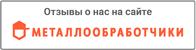 Отзывы о предприятии ООО «Диском Групп» на портале Металлообработчики